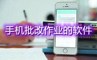 手机批改作业的软件