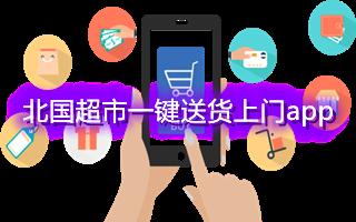 北国超市一键送货上门app