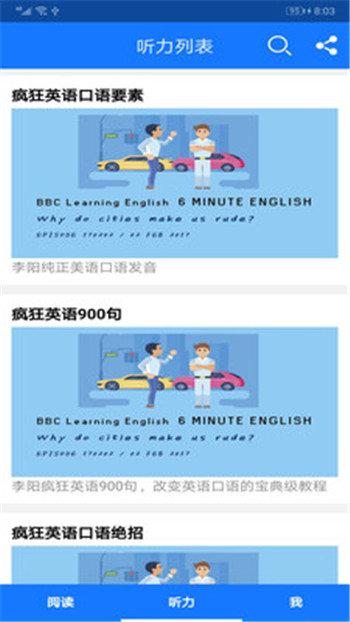 英语听力阅读