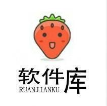 草莓软件库