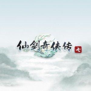 仙剑奇侠传七试玩版