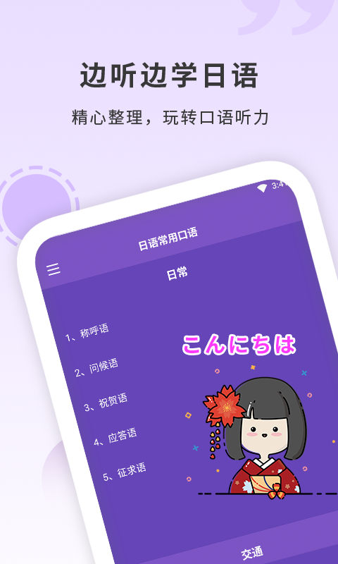 日语学习确幸教育