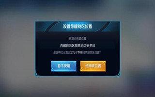改荣耀战区的app