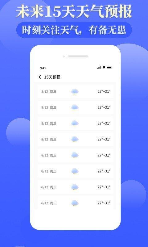 环球天气预报