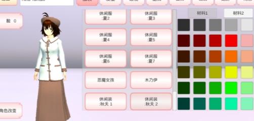 樱花校园模拟器秋季版