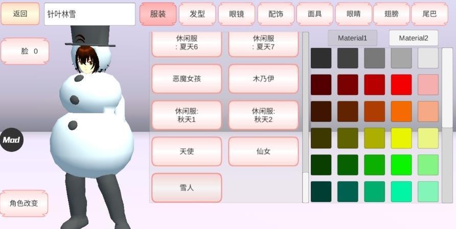 樱花校园仙女妖精雪人版本