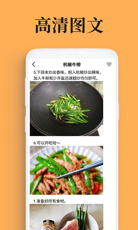 学美食年夜饭菜谱