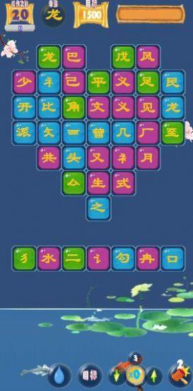 汉字状元红包版