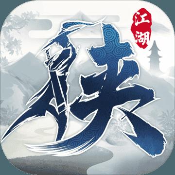 下一站江湖6.5破解版