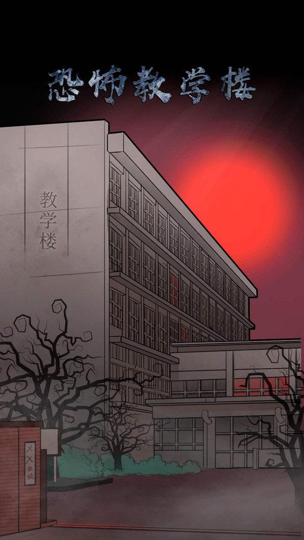 恐怖教学楼