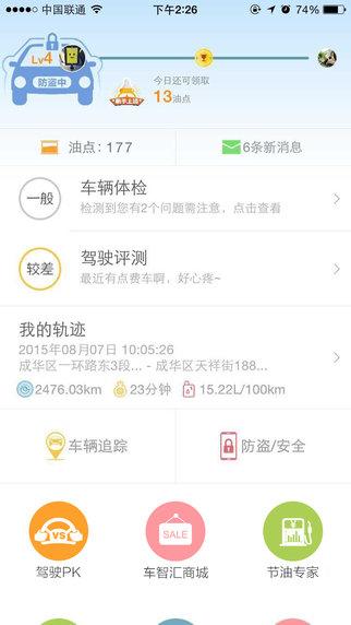 车智汇app