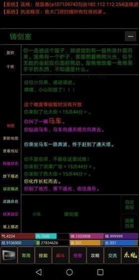 大仙宗文字游戏