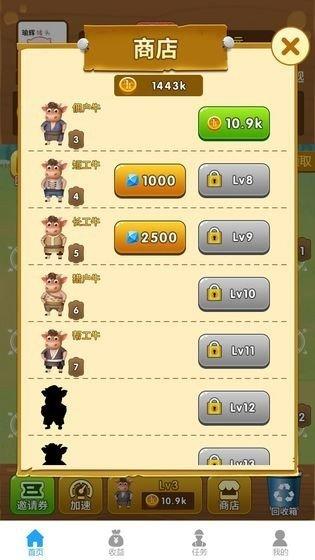 天天养牛赚钱版