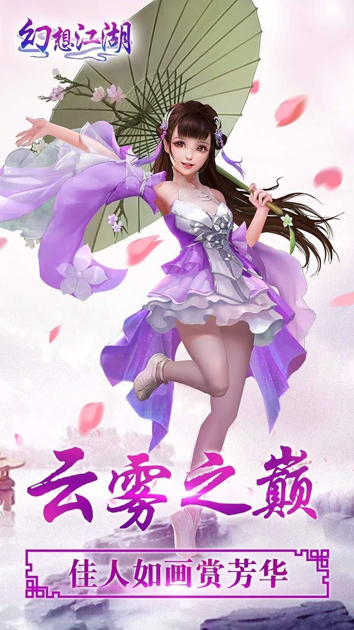 幻想江湖破解版3.1.0.2