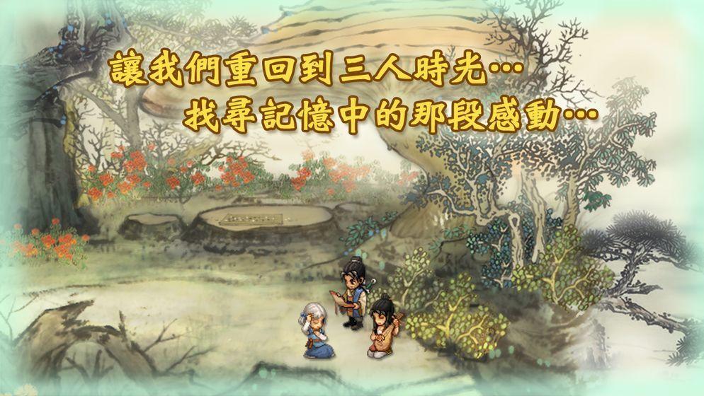 轩辕剑3天之痕手机版
