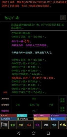 大仙宗文字游戏破解版