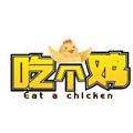 吃个鸡画质助手