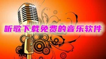 听歌下载免费的音乐软件
