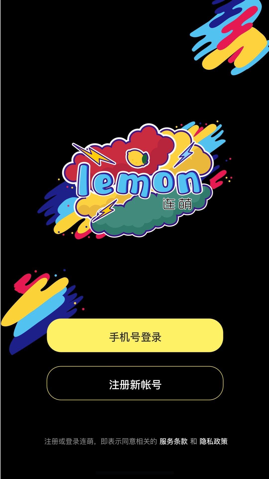 连萌Lemon