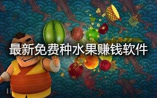 最新免费种水果赚钱软件