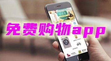 免费购物app