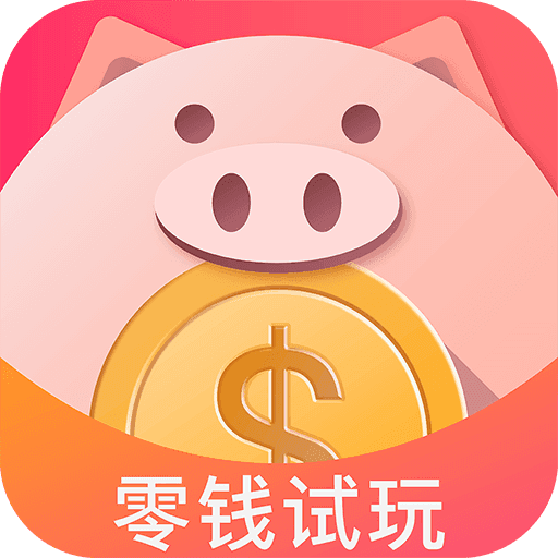 零钱试玩app