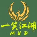 一笑江湖mud