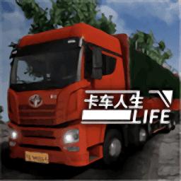 卡车人生遨游中国