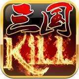 三国kill单机版蓝牙联机版