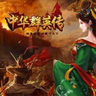 慕容三国中华英雄传