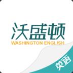 沃盛顿英语