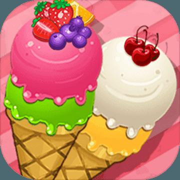 香甜冰淇淋
