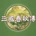 三国春秋传完整版