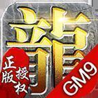 gm9单职业剑魂传奇