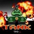 宽立坦克王