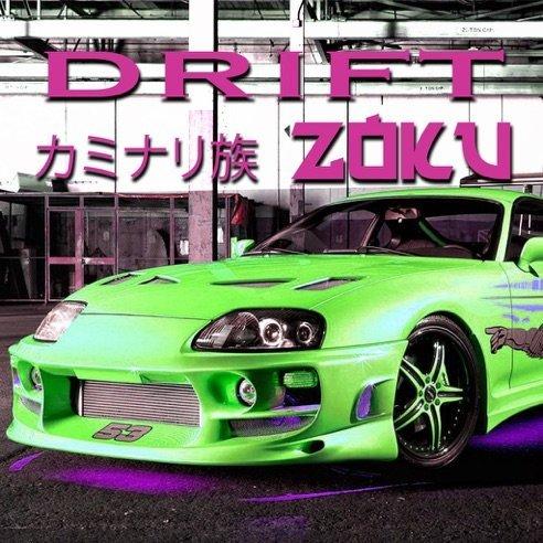 Drift Zoku漂移和驾驶