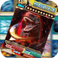 究极恐龙抽卡对决