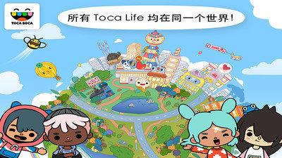 托卡世界完整版2021年最新版
