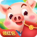 养猪赚多多红包游戏