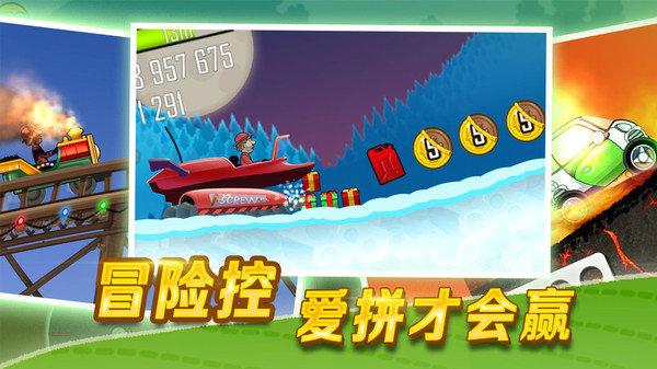 登山赛车破解版中文版