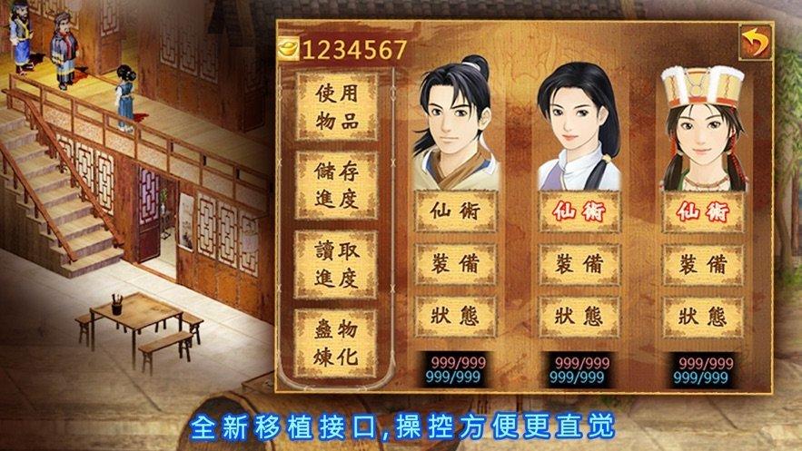 仙剑98柔情版安卓版