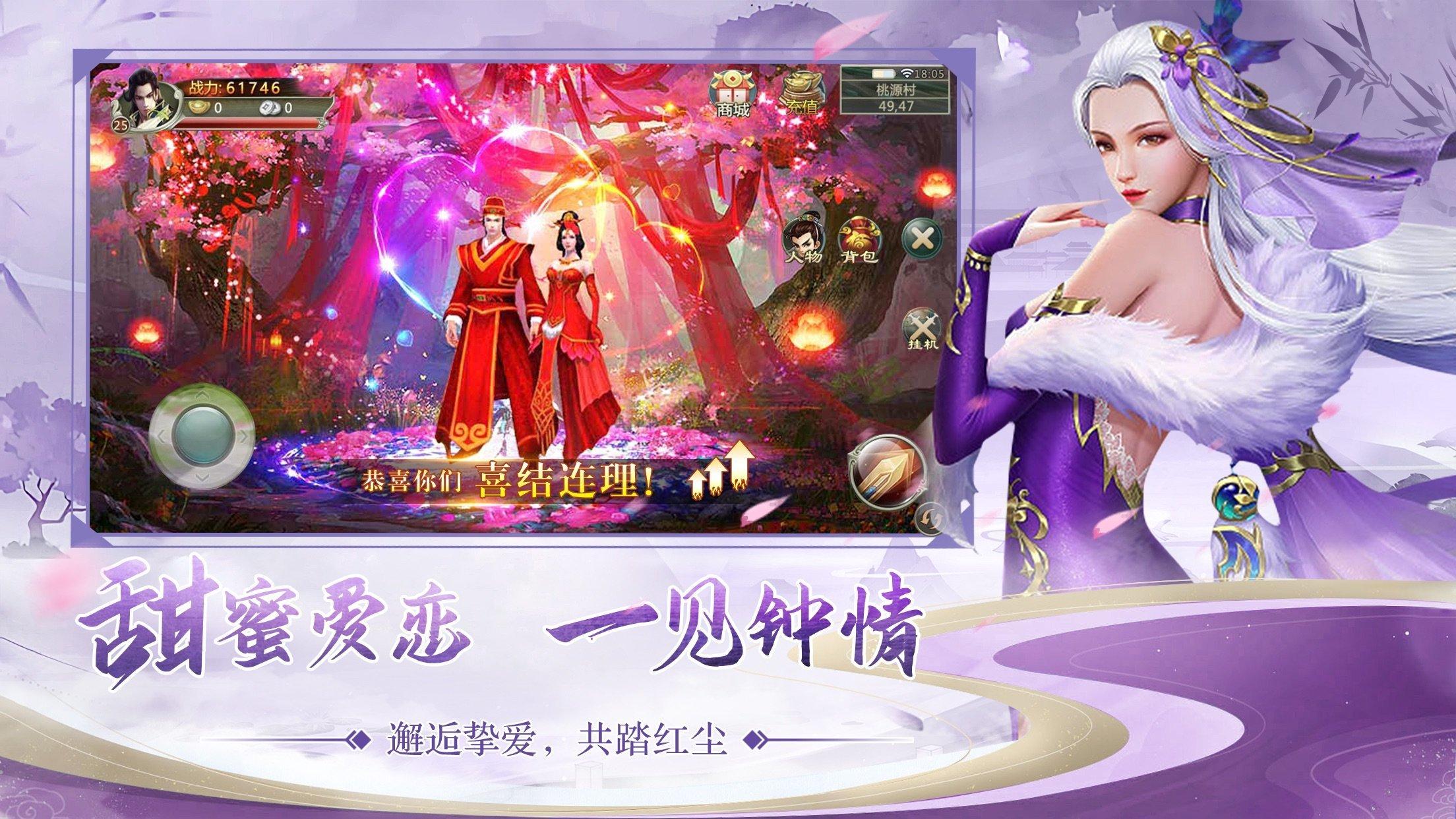 紫府苍穹红包版