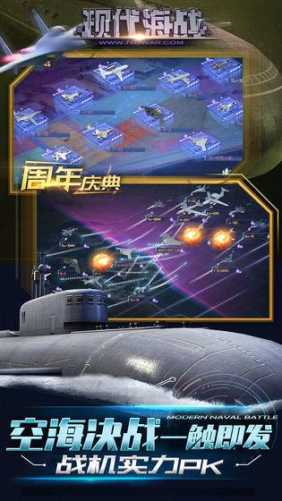 现代海战破解版无限金币钻石