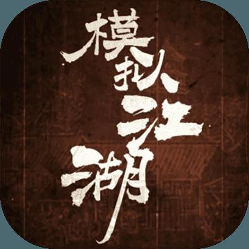 模拟江湖1.2.8