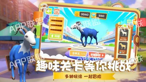 模拟山羊新年版