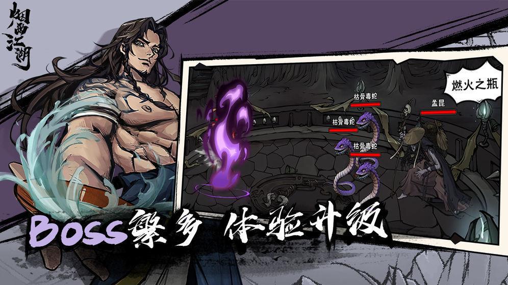 烟雨江湖游戏内购破解版