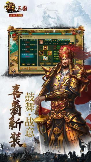 帝王三国单机版黄金白银