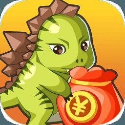 恐龙有钱官方正版