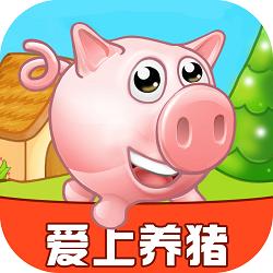 爱上养猪场
