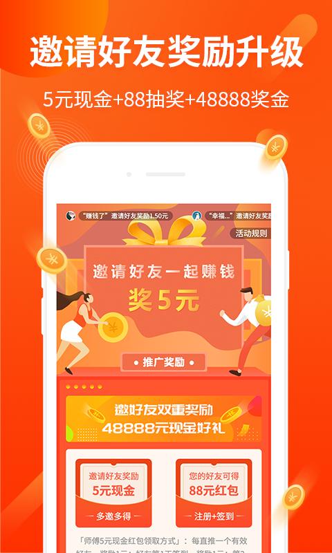 赚钱了app